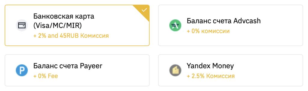 binance-вывод-рублей
